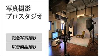 写真撮影プロスタジオ