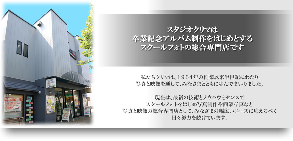 スタジオクリマは卒業記念アルバム制作をはじめとするスクールフォトの総合専門店です